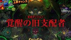 『ドラゴンポーカー』 復刻スペシャルダンジョン「覚醒の旧支配者」がスタート!