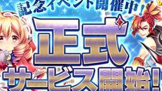 """""""神""""感覚スライドパズルRPG『VALHALLA CUBE(ヴァルハラキューブ)』iOS版、Android版配信スタート&記念イベント開催!"""
