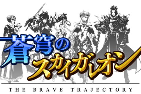 『蒼穹のスカイガレオン』×『ゆるドラシル』10/6までコラボキャンペーンを開催!