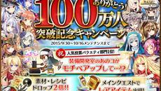 『かんぱに☆ガールズ』 ログインボーナスや新アイテム追加の「100万人突破記念キャンペーン」が開催!