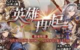 『グランブルーファンタジー』 期間限定イベント「英雄再起」を開催!