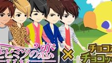 『ラブセン~V6 とヒミツの恋~』×『チョコボのチョコッと農園』第2弾コラボキャンペーンをGREEで開催!