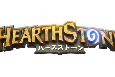 デジタル戦略カードゲーム『Hearthstone』 日本向けサービス開始を発表!事前登録の特典はレア確定カード入りのカードパック!