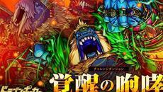 『ドラゴンポーカー』 覚醒進化した獣たちが牙を剥く!新チャレンジダンジョン「覚醒の咆哮」10/5より開催!