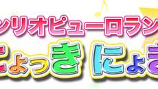 新作iPhoneアプリ『サンリオピューロランド にょっきにょき』が配信開始!ピューロランドのキャラクターが続々登場!
