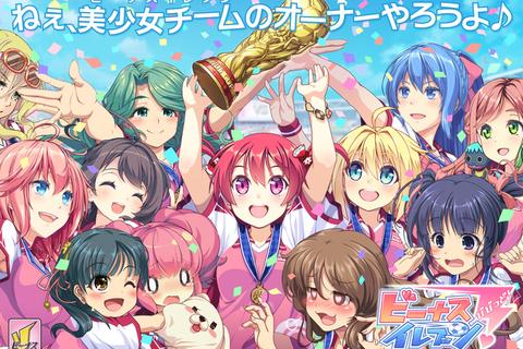 ビーナスシリーズ最新作!美少女育成サッカーゲーム『ビーナスイレブンびびっど!』の事前登録が開始!
