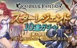 『グランブルーファンタジー』 期間限定の「スターレジェンド10連ガチャ」を開催!