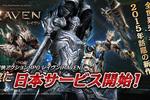 爽快アクションRPG『レイヴン(RAVEN)』 10/8より正式サービス開始&記念イベントがスタート!