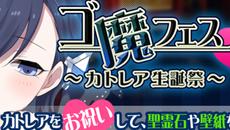 『ゴシックは魔法乙女~さっさと契約しなさい!~』初のゲーム連動WEB キャンペーンを開催!