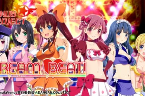 スマホ向けリズムゲーム『DREAM BEAT!』10万DLプレゼントキャンペーンを実施!