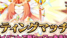 『超銀河秘球 コズミックボール』が大型アップデート!同期対戦イベント『レーティングマッチ』を実装!