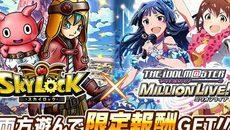 GREE版『スカイロック』が『アイドルマスター ミリオンライブ!』とのコラボキャンペーンを実施!