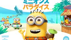 ミニオンたちの一大休暇!『ミニオンズ パラダイス』の配信がiOS・Android向けにスタート!