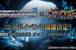 『神撃のバハムート』×『アイドルマスター シンデレラガールズ スターライトステージ』10/21よりコラボイベント開催!