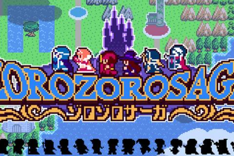 スネークゲームRPG 「ゾロゾロサーガ」 のiOS版が配信開始!