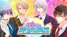 女性向け恋愛ゲーム『手錠付き◆アイドル共同生活!』 iOS・Android版がリリース!