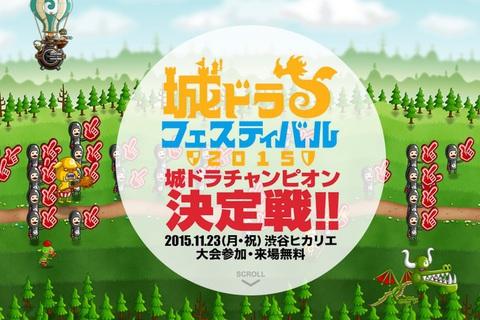 チャンピオン決定戦!『城とドラゴン』 ファン感謝イベント「城ドラフェスティバル2015」の参加者募集を開始!