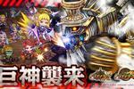 巨神撃破で報酬GET!『ドラゴンリーグX』『ドラゴンリーグA』 フィールドイベント「巨神襲来」がスタート!
