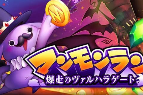 『マンモンラン~爆走のヴァルハラゲート~』iOS版配信開始&コラボキャンペーン開始!