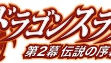 『ドラゴンスラッシュ』新レイドボスの追加などを含む大型コンテンツアップデート&記念キャンペーンを実施!
