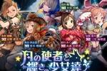 『神撃のバハムート』×『アイドルマスター シンデレラガールズ スターライトステージ』コラボイベント「月の使者と輝きの少女達」を開催!