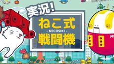 ニコニコスマホSDK搭載のシューティングアクション『実況!ねこ式戦闘機』 iOS版が配信開始!