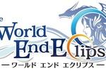 オンラインRPG『ワールド エンド エクリプス』 ボイスドラマ「グランド・プロローグ」第4話の配信を公式サイトにてスタート!