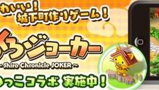 戦国シミュレーションゲーム『しろくろジョーカー』 11/30までコラボイベント「ご縁と神話の国!」を開催!