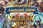 全世界同時リアルタイムバトルRPG『レギオンウォー』 Android版2周年記念キャンペーン&イベント実施!