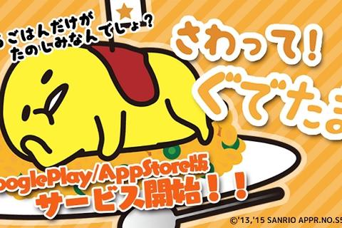 ゆる~いカジュアルゲーム『さわって!ぐでたま』 GooglePlayとAppStoreで配信スタート!