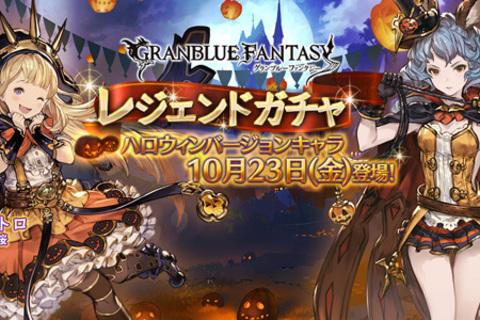 『グランブルーファンタジー』10/31までレジェンドガチャに期間限定で新たなハロウィンバージョンキャラクターが登場!