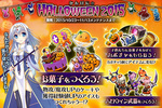 『かんぱに☆ガールズ』ハロウィン限定装備・クエストなどが登場する「かんぱに☆HALLOWEEN 2015」がスタート!