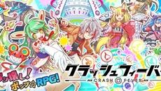 ブッ壊し!ポップ☆RPG『クラッシュフィーバー』 機能追加のアップデート&新規イベント「ジャンヌ襲来」を開催!