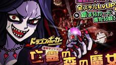 『ドラゴンポーカー』にて復刻スペシャルダンジョン「亡霊の森の魔女」がスタート!