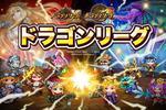 『ドラゴンリーグX』『ドラゴンリーグA』にてバトルイベント「ドラゴンリーグ」が開催!