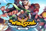 ド派手召喚RPG 『LINE ウィンドソウル』 iPhone・Android 端末向けに提供開始&記念キャンペーンを実施!