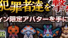 オンライン戦争RPG『ミリオンヴァーサス・ONLINE』 ハロウィンイベント『狂人達の饗宴再来!』を開催