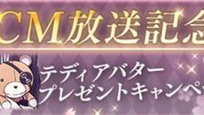 『イケメン戦国◆時をかける恋』がシリーズ初のテレビCMを放映!アニメ『DIABOLIK LOVERS』とのコラボレーションキャンペーンも開催!