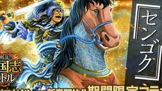『大戦乱!!三国志バトル』がヤングマガジンにて連載中の『センゴク』と期間限定コラボを開始!