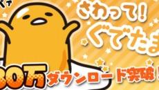 カジュアルゲーム『さわって!ぐでたま』 30万ダウンロード突破記念のキャンペーンを開催予定!