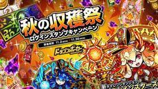 リアルタイム合体カードバトル『ドラゴンポーカー』 秋の収穫祭キャンペーンを開催!