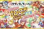 ブッ壊し!ポップ☆RPG『クラッシュフィーバー』 11/16より「100万ダウンロード突破記念キャンペーン」を開催!