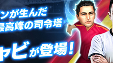 『BFB 2015-サッカー育成ゲーム』 「シャビ・エルナンデス」選手とのタイアップ決定&新ガチャ「BFBおまけスロット」を実装!