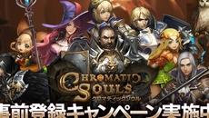 11月中旬よりiPhone/Android同時配信決定!ダイナミック戦略RPG『クロマティックソウル』事前登録キャンペーンを開催!