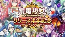 家電育成RPG『家電少女』リリース半年記念のキャンペーンを実施!