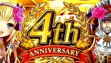 まもなく4周年を迎える『大連携!!オーディンバトル』が11/9より記念のイベント&キャンペーンを開始!