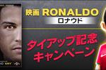 『BFB 2015-サッカー育成ゲーム』 クリスティアーノ・ロナウド選手密着ドキュメンタリー映画とのタイアップが決定!