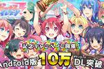 美少女サッカーゲーム『ビーナスイレブンびびっど!』 Android 版10万ダウンロード突破記念のキャンペーンを実施!