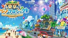 【コロプラ新作3タイトル①】カジノリゾートシミュレーションゲーム『東京カジノプロジェクト』配信決定&公式サイトオープン!