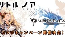 『リトル ノア』×『グランブルーファンタジー』 コラボイベント開催が決定!